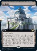 【JPN】大図書棟/The Biblioplex[MTG_STX_359R]