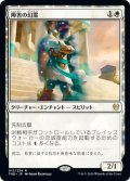 【JPN】障害の幻霊/Eidolon of Obstruction[MTG_THB_012R]