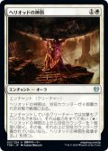 【JPN】★Foil★ヘリオッドの神罰/Heliod's Punishment[MTG_THB_021U]