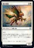 【JPN】風の英雄/Hero of the Winds[MTG_THB_023U]