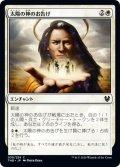 【JPN】太陽の神のお告げ/Omen of the Sun[MTG_THB_030C]