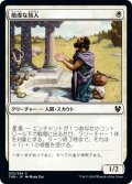 【JPN】★Foil★敬虔な旅人/Pious Wayfarer[MTG_THB_032C]