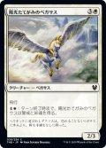 【JPN】★Foil★陽光たてがみのペガサス/Sunmane Pegasus[MTG_THB_038C]
