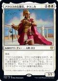 【JPN】アクロスの古参兵、タラニカ/Taranika, Akroan Veteran[MTG_THB_039R]