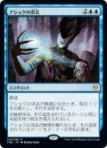【JPN】アショクの消去/Ashiok's Erasure[MTG_THB_043R]