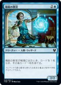 【JPN】精鋭の教官/Elite Instructor[MTG_THB_049C]