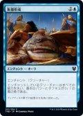 【JPN】魚態形成/Ichthyomorphosis[MTG_THB_051C]
