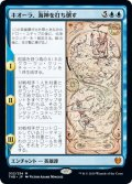 【JPN】★Foil★キオーラ、海神を打ち倒す/Kiora Bests the Sea God[MTG_THB_052M]