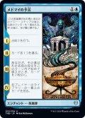 【JPN】メドマイの予言/Medomai's Prophecy[MTG_THB_053U]