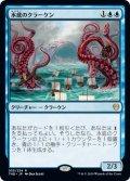 【JPN】水底のクラーケン/Nadir Kraken[MTG_THB_055R]