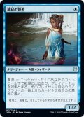 【JPN】神秘の賢者/Sage of Mysteries[MTG_THB_062U]