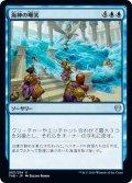 【JPN】海神の嘲笑/Sea God's Scorn[MTG_THB_063U]