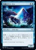 【JPN】浅瀬のクラーケン/Shoal Kraken[MTG_THB_065U]
