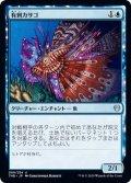 【JPN】有刺カサゴ/Stinging Lionfish[MTG_THB_069U]