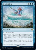 【JPN】★Foil★タッサの介入/Thassa's Intervention[MTG_THB_072R]