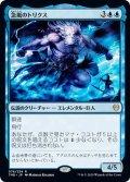 【JPN】★Foil★急嵐のトリクス/Thryx, the Sudden Storm[MTG_THB_076R]