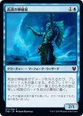 【JPN】★Foil★高波の神秘家/Towering-Wave Mystic[MTG_THB_077C]