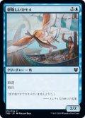 【JPN】鬱陶しいカモメ/Vexing Gull[MTG_THB_079C]