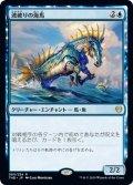 【JPN】波破りの海馬/Wavebreak Hippocamp[MTG_THB_080R]