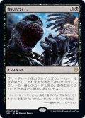 【JPN】食らいつくし/Eat to Extinction[MTG_THB_090R]