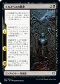 【JPN】★Foil★エルズペスの悪夢/Elspeth's Nightmare[MTG_THB_091U]