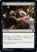 【JPN】★Foil★葬儀/Funeral Rites[MTG_THB_097C]
