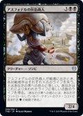 【JPN】アスフォデルの灰色商人/Gray Merchant of Asphodel[MTG_THB_099U]