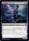 【JPN】★Foil★死の夜番のランパード/Lampad of Death's Vigil[MTG_THB_103C]