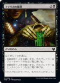 【JPN】ファリカの献杯/Pharika's Libation[MTG_THB_111C]