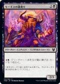 【JPN】★Foil★モーギスの魂刈り/Soulreaper of Mogis[MTG_THB_115C]