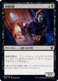 【JPN】★Foil★神殿泥棒/Temple Thief[MTG_THB_116C]