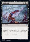 【JPN】地獄界の夢/Underworld Dreams[MTG_THB_121U]