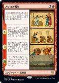 【JPN】アクロス戦争/The Akroan War[MTG_THB_124R]