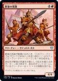 【JPN】歓楽の英雄/Heroes of the Revel[MTG_THB_138U]