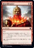 【JPN】★Foil★鍛冶の神のお告げ/Omen of the Forge[MTG_THB_145C]