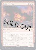【JPN】灰のフェニックス/Phoenix of Ash[MTG_THB_148R]