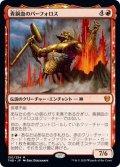 【JPN】青銅血のパーフォロス/Purphoros, Bronze-Blooded[MTG_THB_150M]