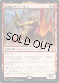【JPN】★Foil★青銅血のパーフォロス/Purphoros, Bronze-Blooded[MTG_THB_150M]
