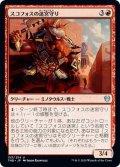 【JPN】スコフォスの迷宮守り/Skophos Maze-Warden[MTG_THB_153U]