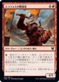 【JPN】★Foil★スコフォスの戦導者/Skophos Warleader[MTG_THB_154C]