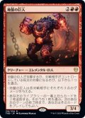 【JPN】★Foil★地盤の巨人/Tectonic Giant[MTG_THB_158R]