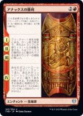 【JPN】★Foil★アナックスの勝利/The Triumph of Anax[MTG_THB_160U]