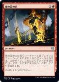 【JPN】死の国の火/Underworld Fires[MTG_THB_162U]