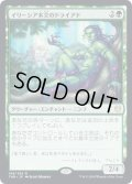 【JPN】★Foil★イリーシア木立のドライアド/Dryad of the Ilysian Grove[MTG_THB_169R]