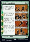 【JPN】第1回イロアス競技会/The First Iroan Games[MTG_THB_170R]