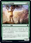【JPN】★Foil★イリーシアの女像樹/Ilysian Caryatid[MTG_THB_174C]