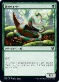 【JPN】★Foil★苔のバイパー/Moss Viper[MTG_THB_179C]