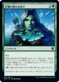 【JPN】狩猟の神のお告げ/Omen of the Hunt[MTG_THB_192C]