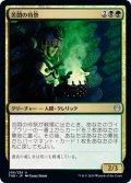 【JPN】苦悶の侍祭/Acolyte of Affliction[MTG_THB_206U]
