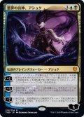 【JPN】悪夢の詩神、アショク/Ashiok, Nightmare Muse[MTG_THB_208M]